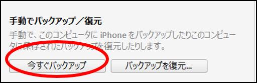 iTunesバックアップ今すぐ