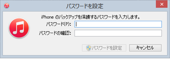 iTunesバックアップパスワード