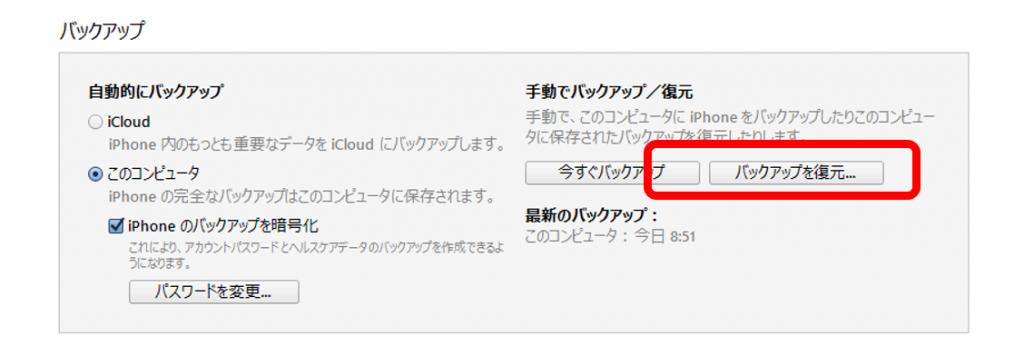 iTunesバックアップからの復元
