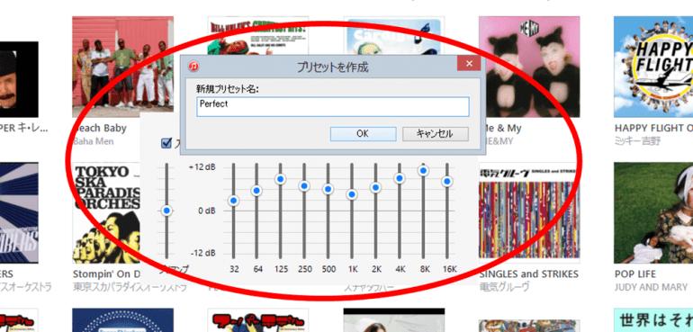 iTunesイコライザ「Perfect」を保存