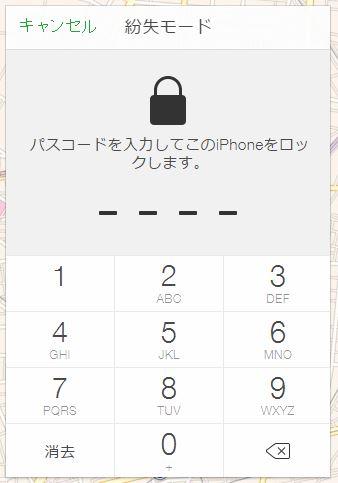 iPhoneを探すロック