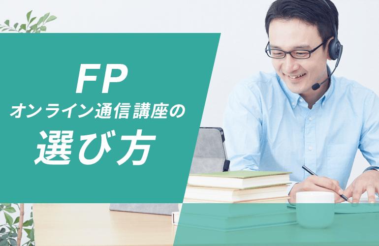 失敗しないFPオンライン通信講座の選び方
