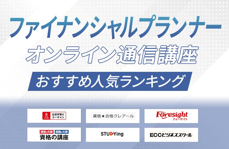FPオンライン通信講座のおすすめ人気ランキング!