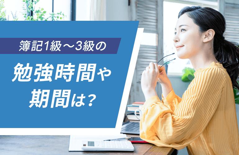 簿記1級~3級の勉強時間や期間はどのくらい必要?