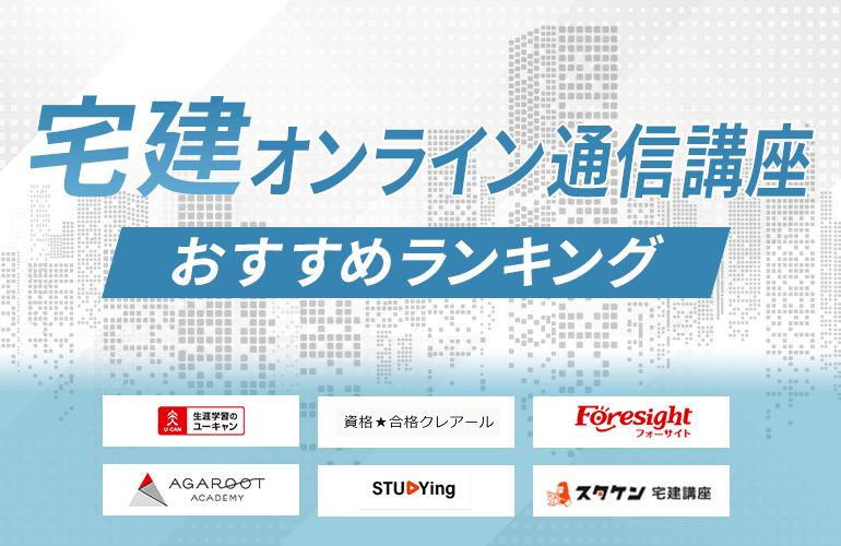 宅建オンライン通信講座のおすすめ人気ランキング!