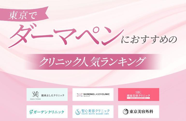 東京でダーマペンにおすすめのクリニック人気ランキング