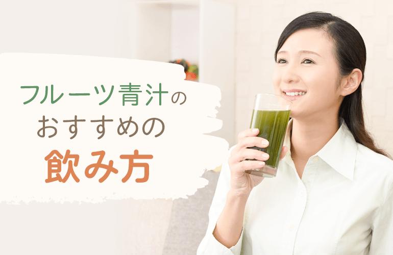 フルーツ青汁のおすすめの飲み方