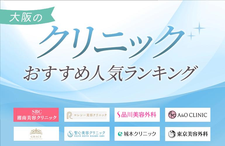 大阪のクリニックおすすめ人気ランキング