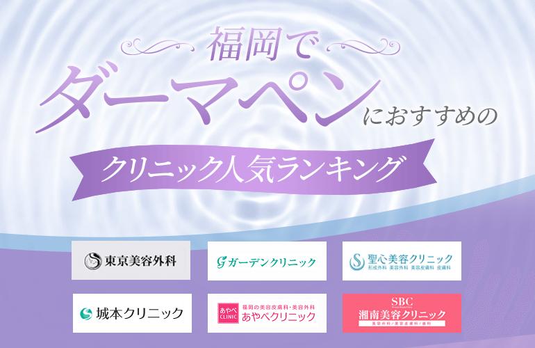 福岡でダーマペンにおすすめのクリニック人気ランキング