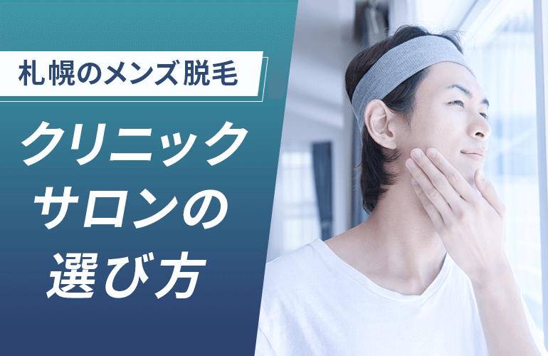 札幌のメンズ脱毛クリニック・サロンの選び方