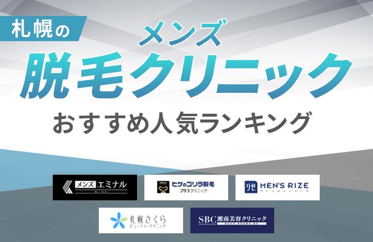 札幌のメンズ脱毛クリニックおすすめ人気ランキング!