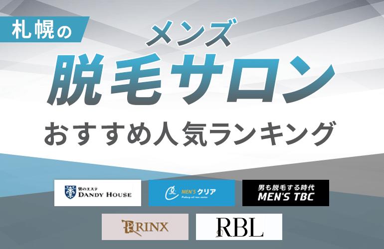 札幌のメンズ脱毛サロンおすすめ人気ランキング!