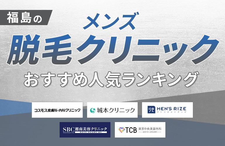 福島のメンズ脱毛クリニックおすすめ人気ランキング