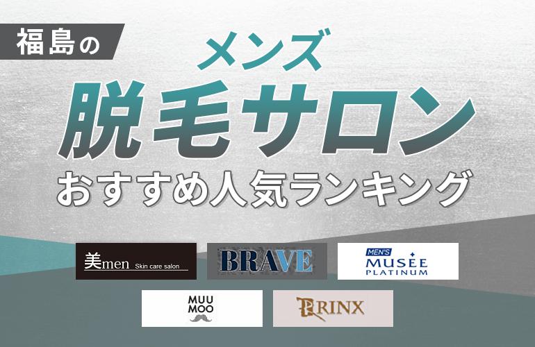 福島のメンズ脱毛サロンおすすめ人気ランキング