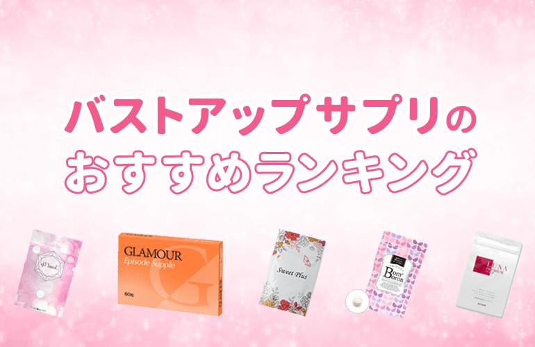 バストアップサプリ 市販 【全21商品】市販のバストアップクリームおすすめ人気ランキングBEST5!