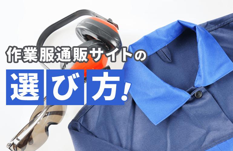 作業服通販サイトの選び方!