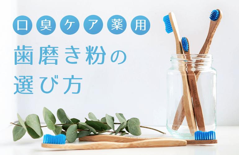 口臭ケア薬用磨き粉の選び方!効果と成分も解説!
