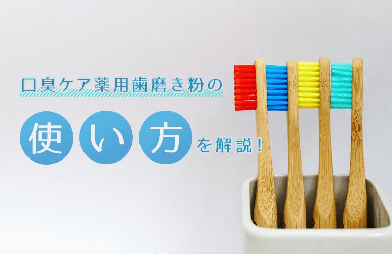 口臭ケア薬用歯磨き粉の使い方を解説!正しく使って口臭を改善!