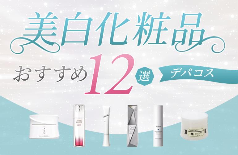 【デパコス・高価格】美白化粧品おすすめ12選
