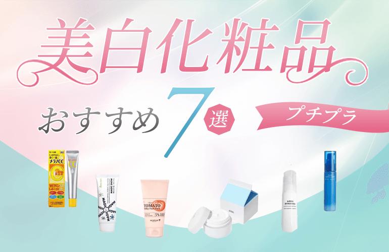 【プチプラ・低価格】美白化粧品おすすめ7選
