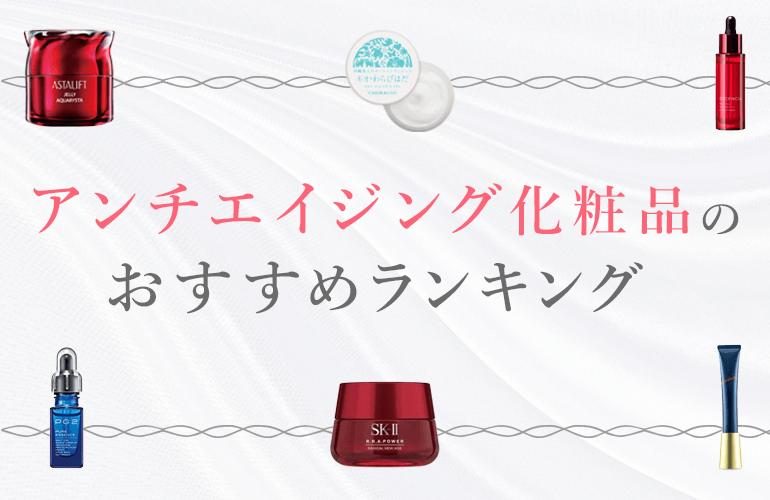 アンチエイジング化粧品のおすすめ人気ランキング!
