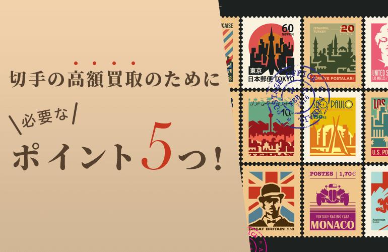 切手の高額買取のために必要なポイント5つ!
