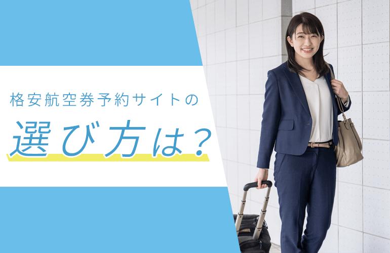 格安航空券予約サイトの選び方は?