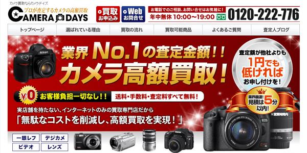 カメラデイズのイメージ