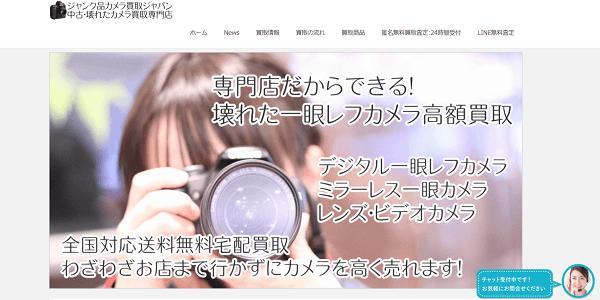ジャンク品カメラ買取ジャパンのイメージ