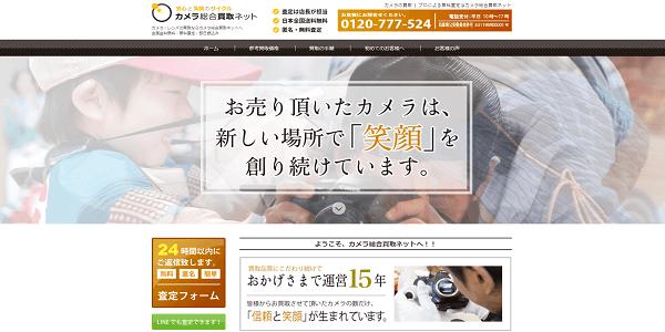 カメラ買取総合ネットのイメージ