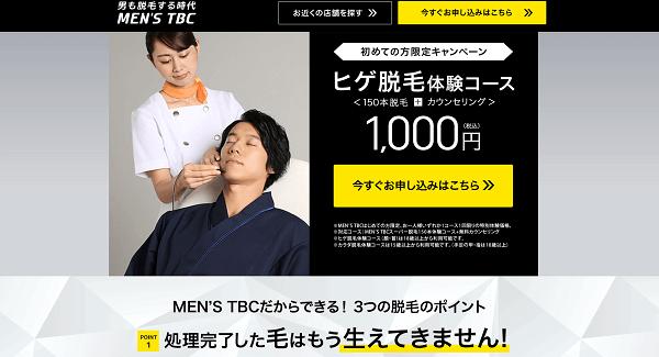 MENSTBCのイメージ