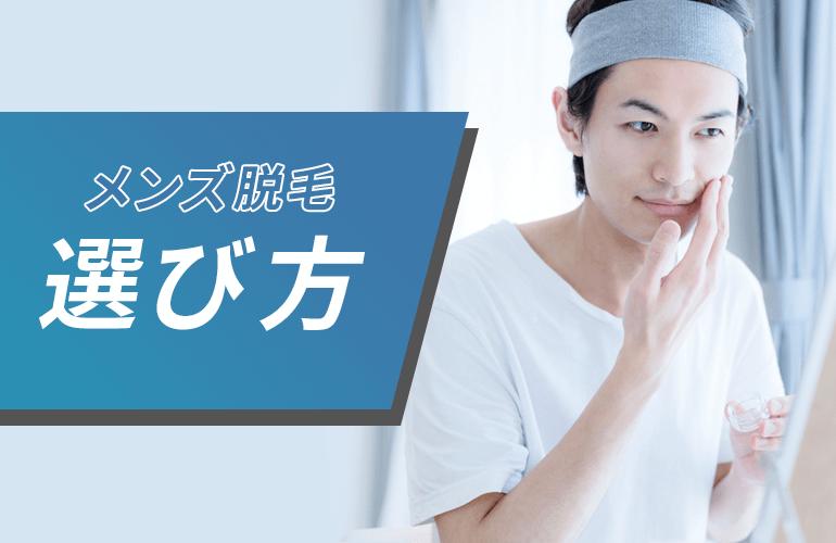 横浜のメンズ脱毛クリニック・サロンの選び方