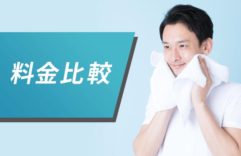 【料金比較】横浜のメンズ脱毛で安いのは?