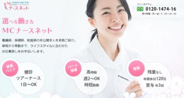 看護 師 転職 サイト