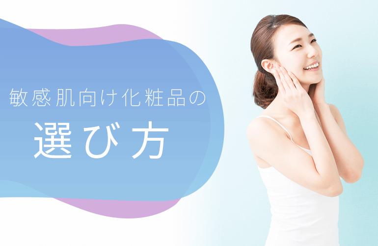 敏感肌向け化粧品の選び方