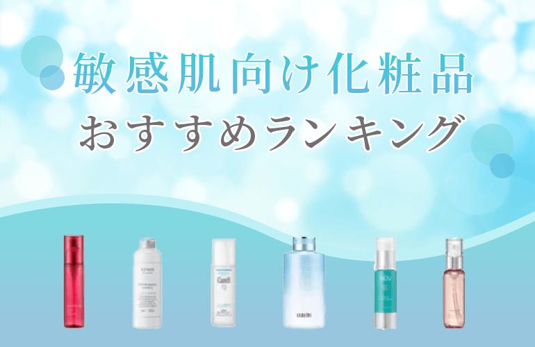 敏感肌向け化粧品おすすめランキング!
