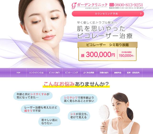 1 万 シミ 取り 円 放題