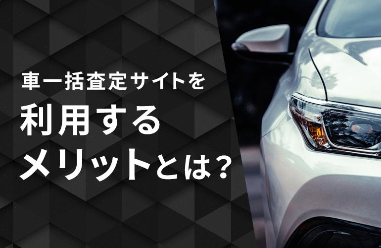 車一括査定サイトを利用するメリットとは?