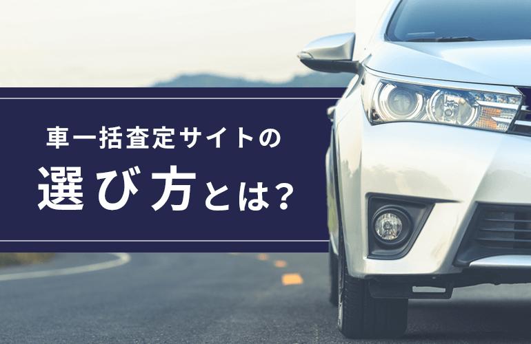 車一括査定サイトの選び方とは?