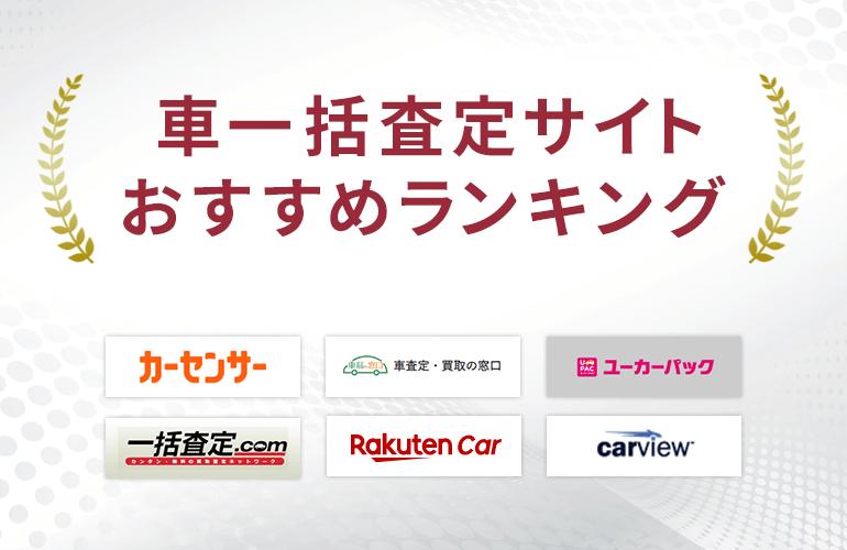 車一括査定サイトのおすすめランキング!