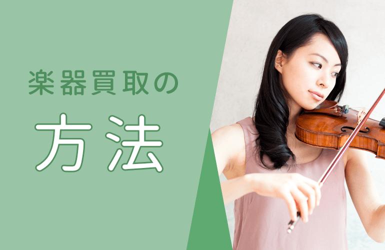 楽器買取の3つの方法