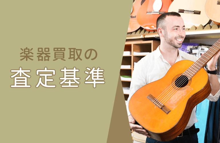 楽器買取の査定基準