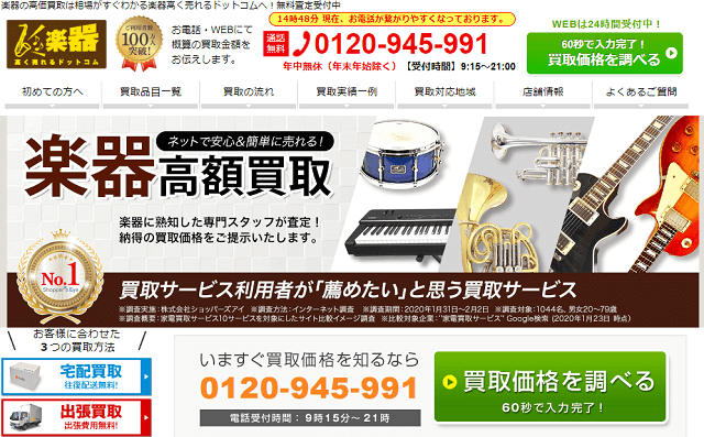 楽器高く売れるドットコム