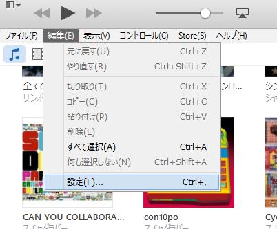 iTunesバックアップ01