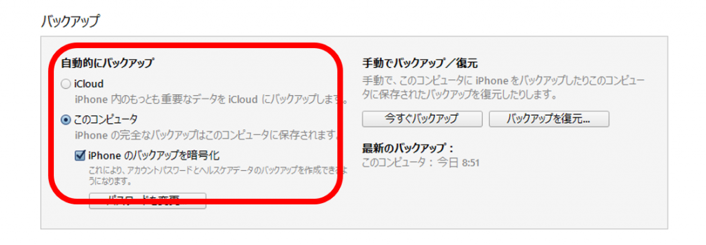 iTunes自動的にバックアップ暗号化