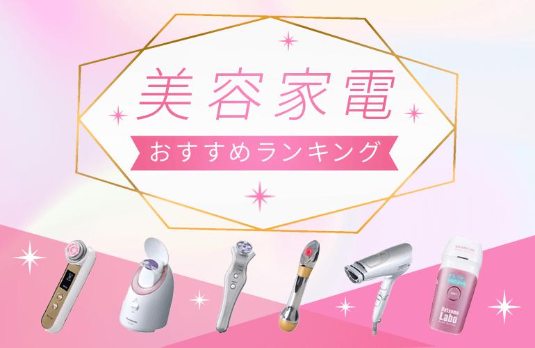 美容家電おすすめ人気ランキング!