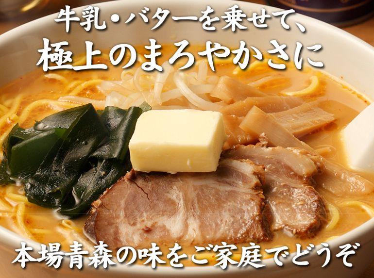 「高砂」の青森味噌カレーラーメン