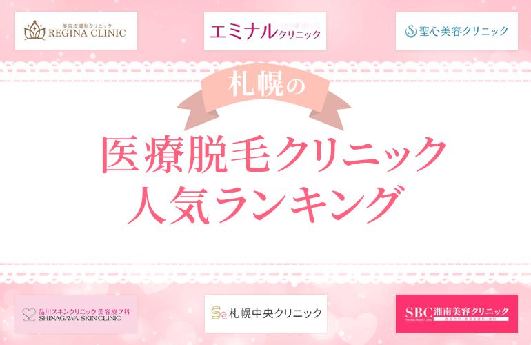 札幌の医療脱毛クリニック人気ランキング