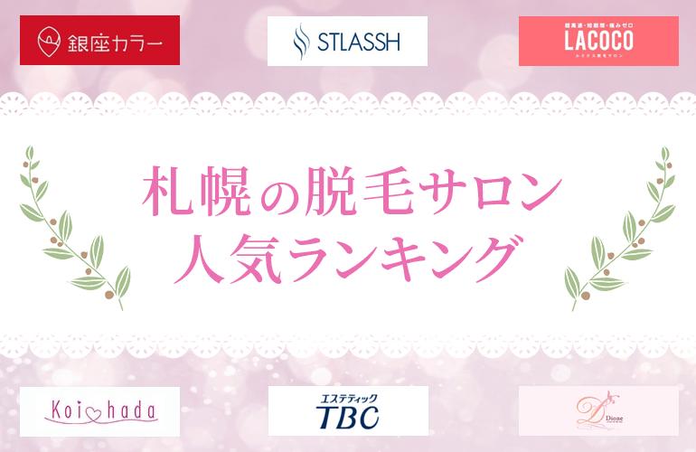 札幌の脱毛サロン人気ランキング