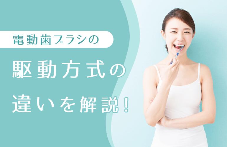 電動歯ブラシの駆動方式の違いを解説!